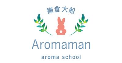 アロマスクールAromaman湘南鎌倉のブログ