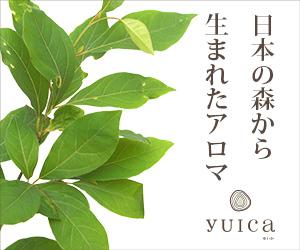 yuica